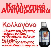 Collagen 4U