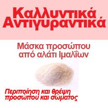 Αλάτι Ιμαλαΐων