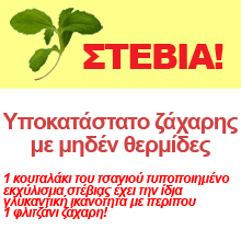 Στέβια