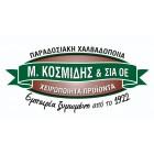Κοσμίδης